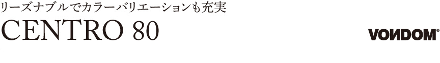 ボンドム【セントロ・シングル80】