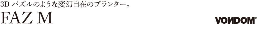 ボンドム【ファズM】