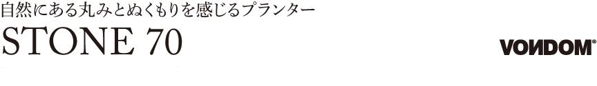 ボンドム【ストーン70】