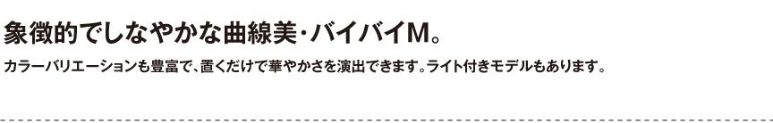 ボンドム【バイバイM】